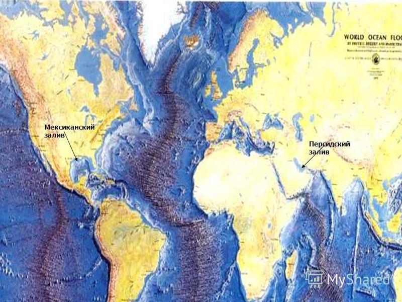 Мексиканский залив Персидский залив