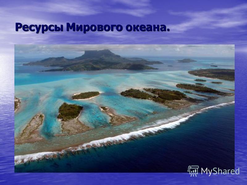Ресурсы Мирового океана.