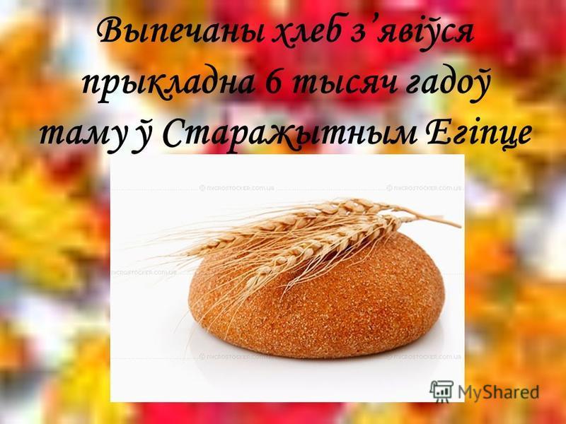 Хлеб – здароўе, наша сіла!
