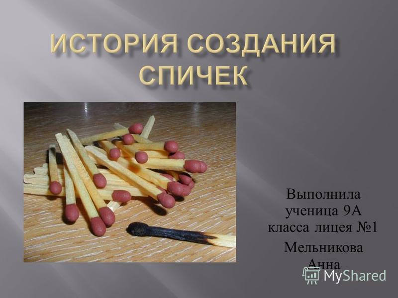 Выполнила ученица 9 А класса лицея 1 Мельникова Анна