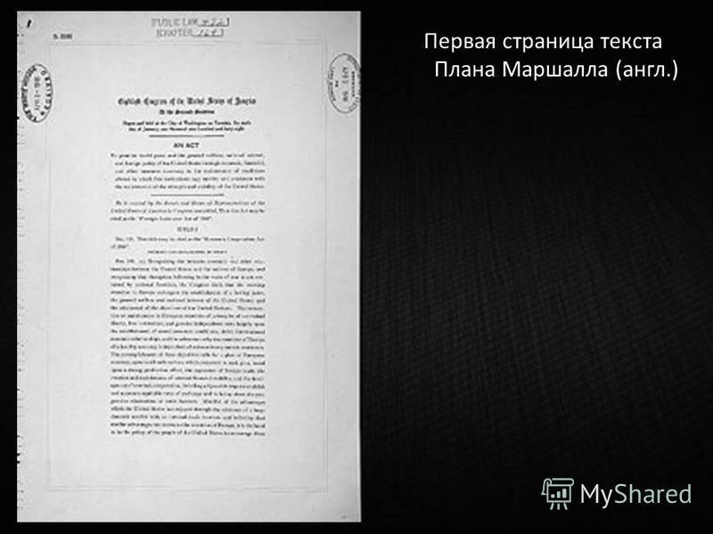 Первая страница текста Плана Маршалла (англ.)