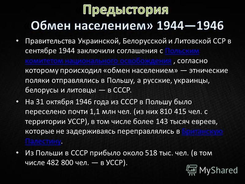 Правительства Украинской, Белорусской и Литовской ССР в сентябре 1944 заключили соглашения с Польским комитетом национального освобождения, согласно которому происходил «обмен населением» этнические поляки отправлялись в Польшу, а русские, украинцы,