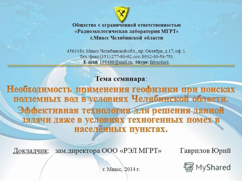 Общество с ограниченной ответственностью «Радиоэкологическая лаборатория МГРТ» г.Миасс Челябинской области 456318 г. Миасс Челябинской обл., пр. Октября, д.17, оф. 1. Тел./факс (351) 277-80-92, сот. 8932-30-54-753. E-mail: 195488@mail.ru, Skype: fabu