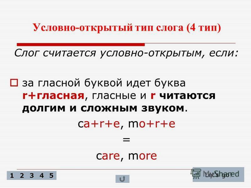 ar - hard er - term ir - tirn or – corner ur - turn [ɑ: ][ɑ: ] [ə: ][ə: ] [ə: ][ə: ] [ɔ: ][ɔ: ] [ə: ][ə: ] 12345