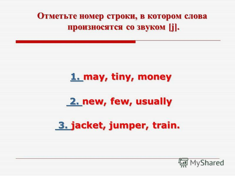 Отметьте которых 1. 1. cabbage, just. 4. 4. usually, goose. номера произносится 2. 2. change, might. 5. chain, watch. слов, в звук [dз]. 3. 3. method, few. 6. 6. winter, black.