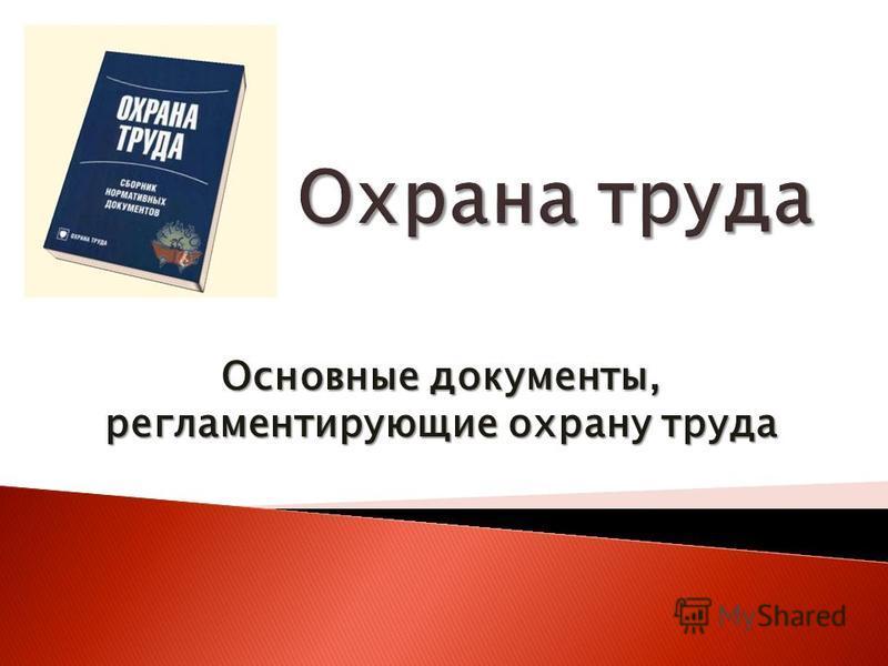 Основные документы, регламентирующие охрану труда