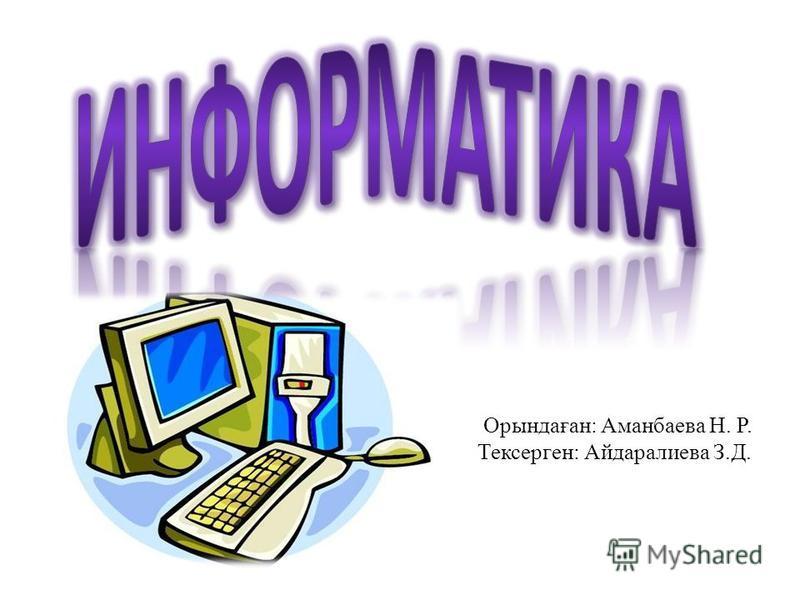 Орындаған: Аманбаева Н. Р. Тексерген: Айдаралиева З.Д.