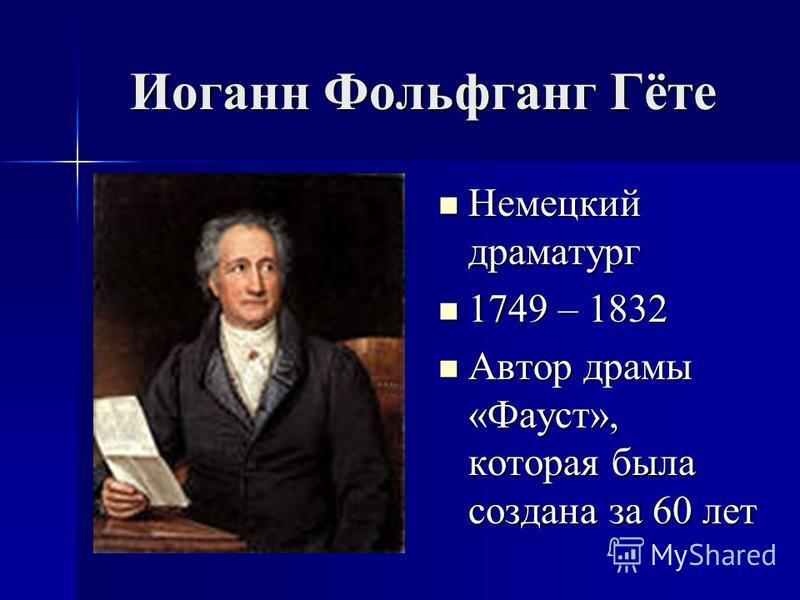 Иоганн Фольфганг Гёте Немецкий драматург Немецкий драматург 1749 – 1832 1749 – 1832 Автор драмы «Фауст», которая была создана за 60 лет Автор драмы «Фауст», которая была создана за 60 лет