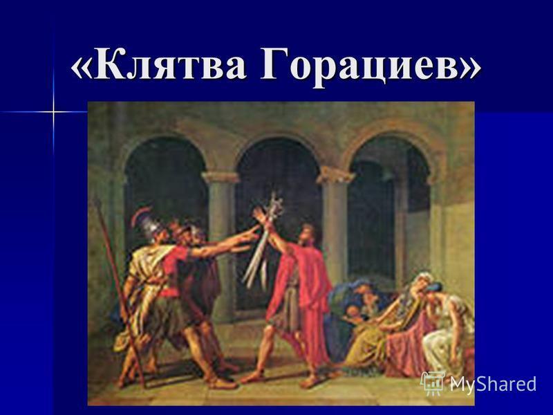 «Клятва Горациев»