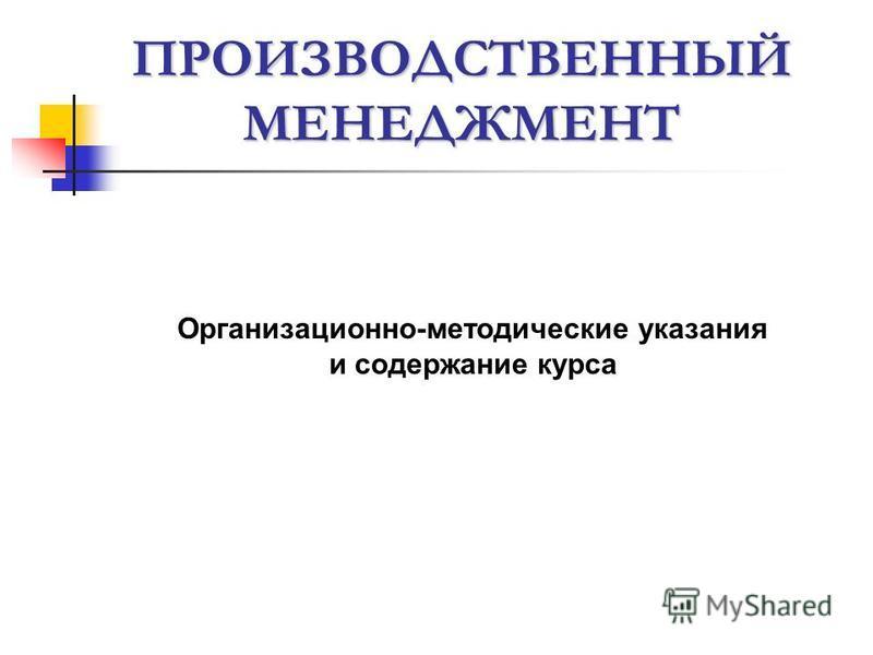 ПРОИЗВОДСТВЕННЫЙ МЕНЕДЖМЕНТ Организационно-методические указания и содержание курса