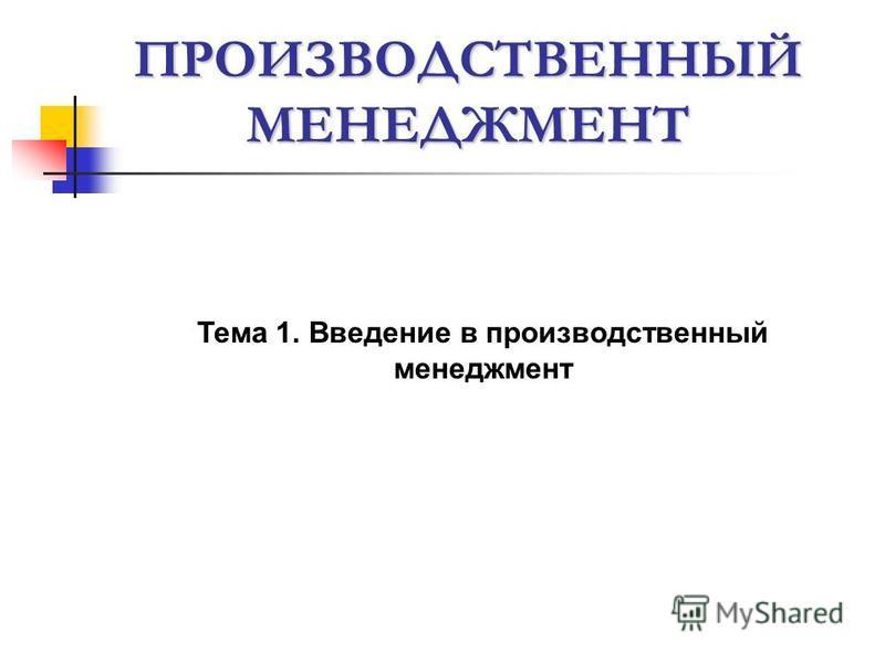 ПРОИЗВОДСТВЕННЫЙ МЕНЕДЖМЕНТ Тема 1. Введение в производственный менеджмент