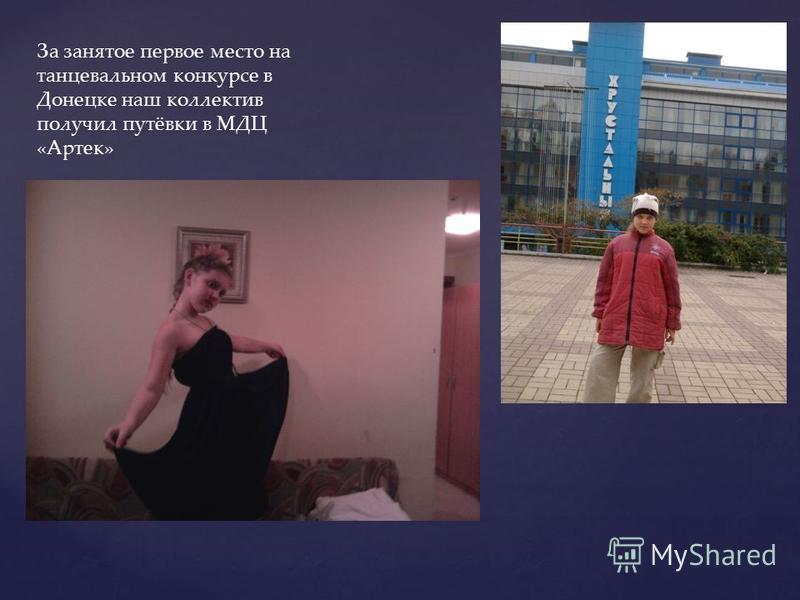 За занятое первое место на танцевальном конкурсе в Донецке наш коллектив получил путёвки в МДЦ «Артек»