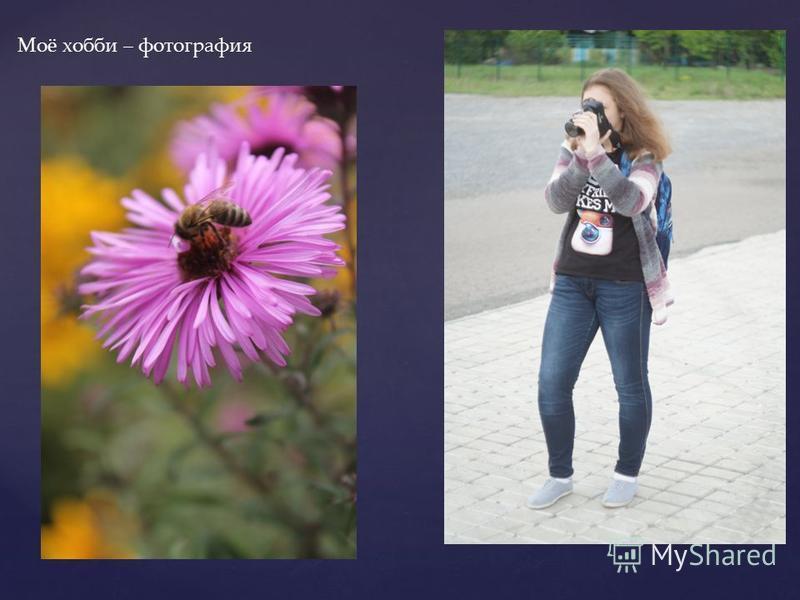Моё хобби – фотография