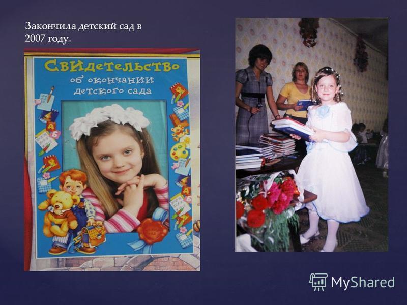 Закончила детский сад в 2007 году.