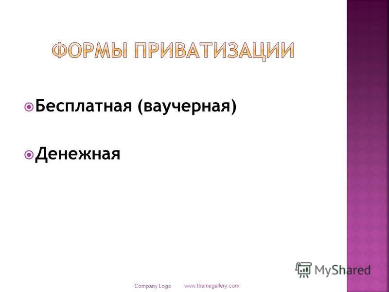 Бесплатная (ваучерная) Денежная www.themegallery.com Company Logo