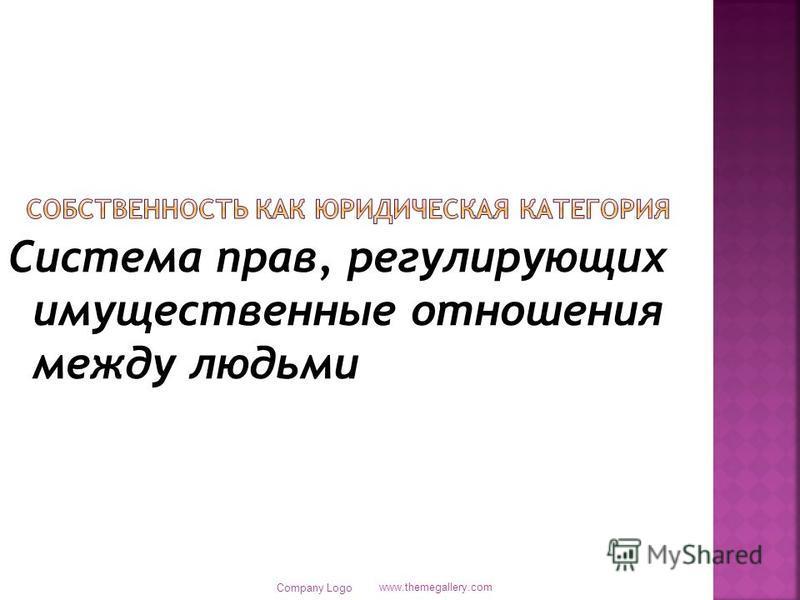 Система прав, регулирующих имущественные отношения между людьми www.themegallery.com Company Logo