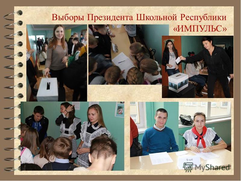 Выборы Президента Школьной Республики «ИМПУЛЬС»