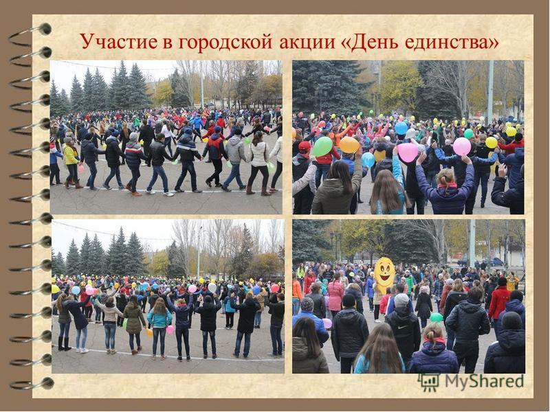 Участие в городской акции «День единства»