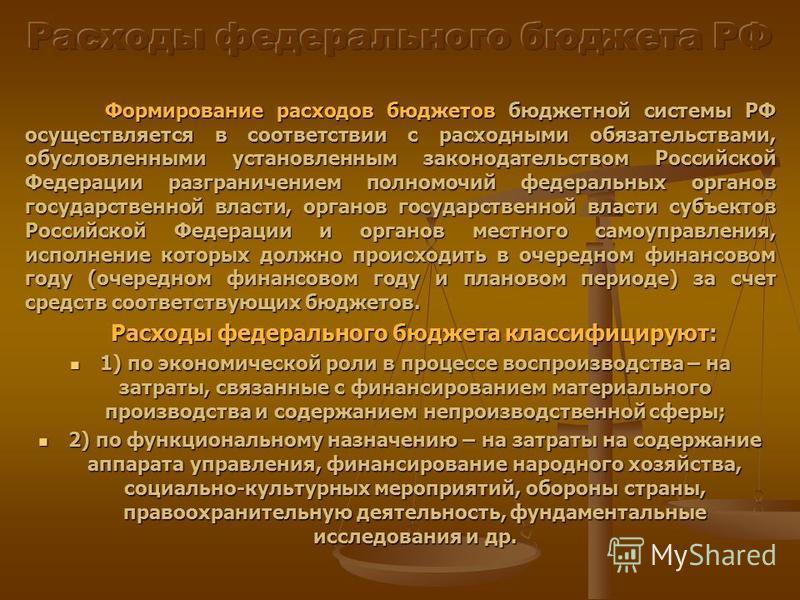 Формирование расходов бюджетов бюджетной системы РФ осуществляется в соответствии с расходными обязательствами, обусловленными установленным законодательством Российской Федерации разграничением полномочий федеральных органов государственной власти,