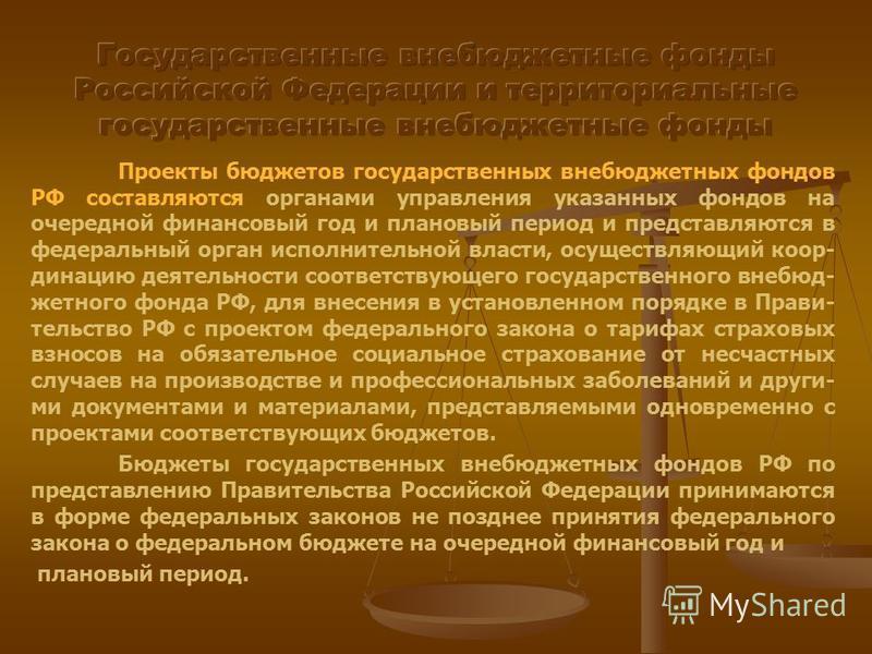 Проекты бюджетов государственных внебюджетных фондов РФ составляются органами управления указанных фондов на очередной финансовый год и плановый период и представляются в федеральный орган исполнительной власти, осуществляющий коор- динацию деятельно