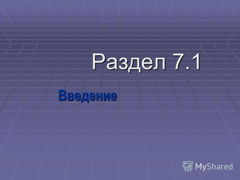 Раздел 7.1 Введение
