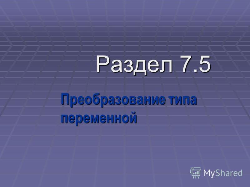 Раздел 7.5 Преобразование типа переменной