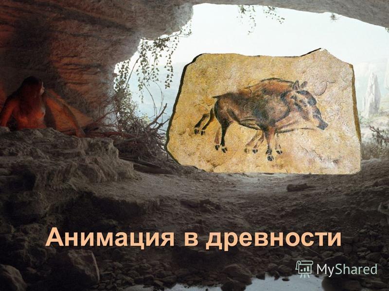 Анимация в древности