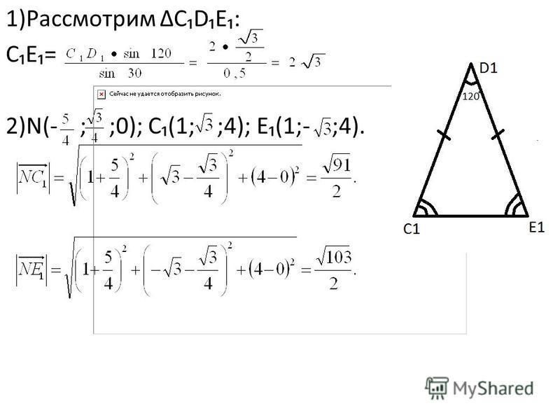 1)Рассмотрим CDE: CE= 2)N(- ; ;0); С(1; ;4); E(1;- ;4).