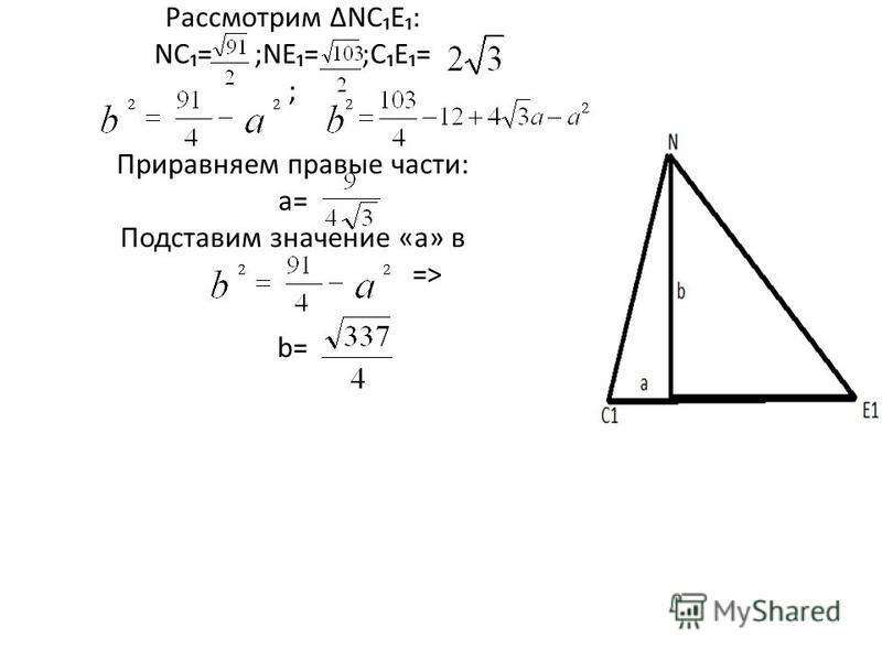 Рассмотрим NCE: NC= ;NE= ;CE= ; Приравняем правые части: a= Подставим значение «a» в => b=
