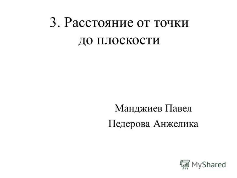 3. Расстояние от точки до плоскости Манджиев Павел Педерова Анжелика