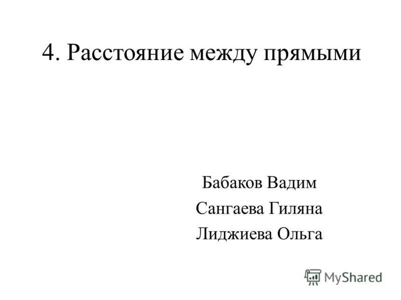 4. Расстояние между прямыми Бабаков Вадим Сангаева Гиляна Лиджиева Ольга