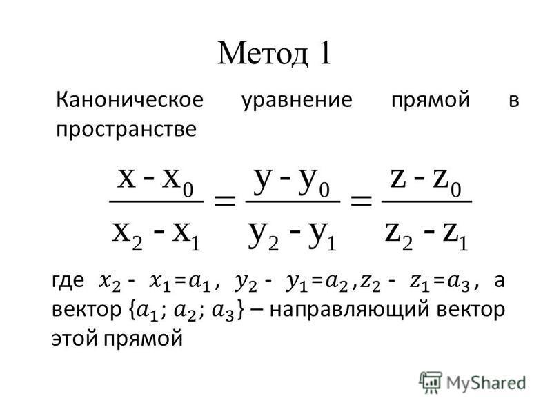Метод 1 Каноническое уравнение прямой в пространстве
