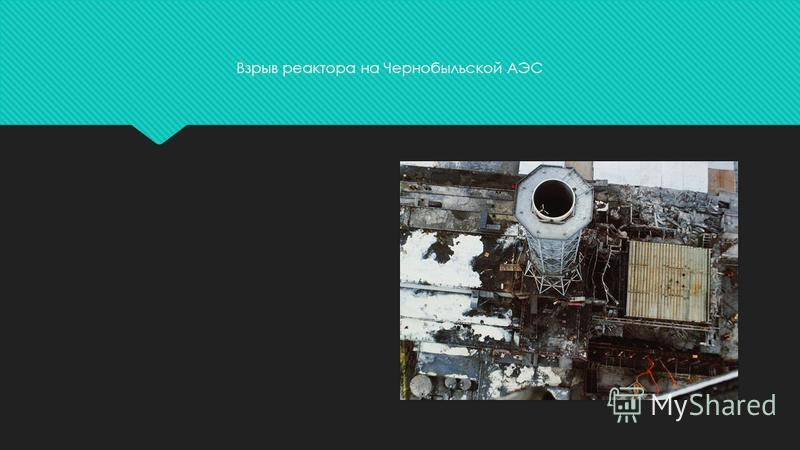 Взрыв реактора на Чернобыльской АЭС