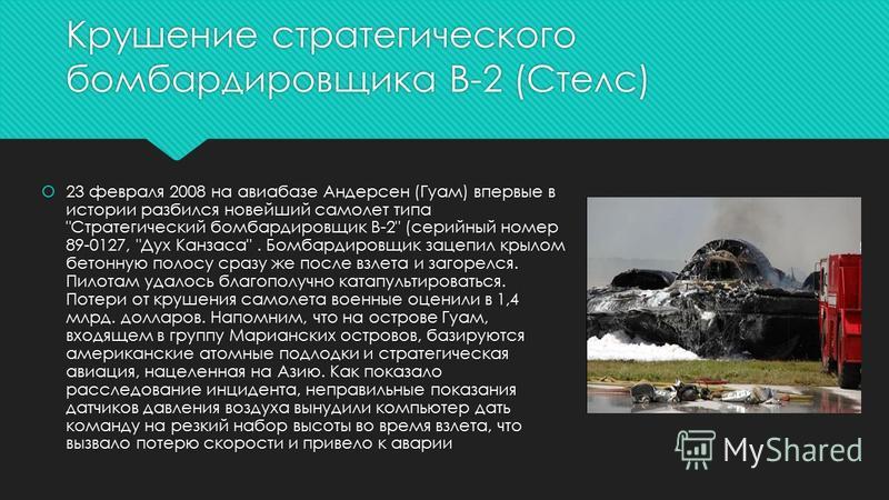 Крушение стратегического бомбардировщика B-2 (Стелс) 23 февраля 2008 на авиабазе Андерсен (Гуам) впервые в истории разбился новейший самолет типа