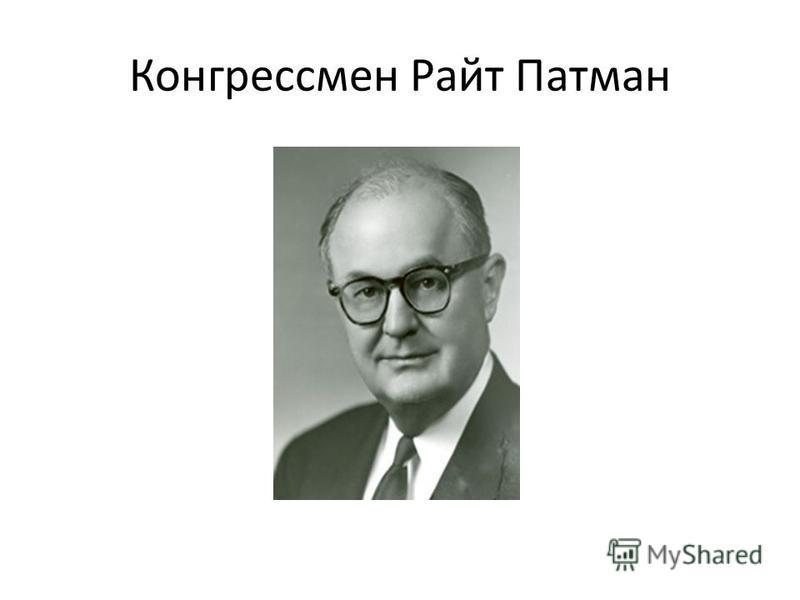 Конгрессмен Райт Патман