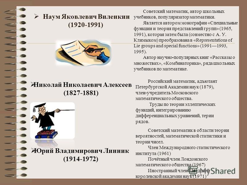 Советский математик, автор школьных учебников, популяризатор математики. Является автором монографии «Специальные функции и теория представлений групп» (1965, 1991), которая затем была (совместно с А. У. Климыком) преобразована в «Representations of