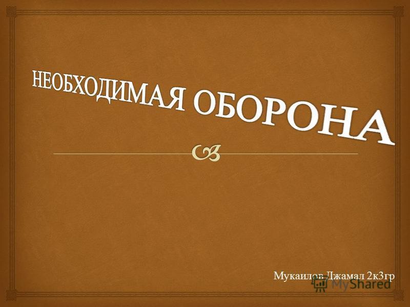 Мукаилов Джамал 2 к 3 гр