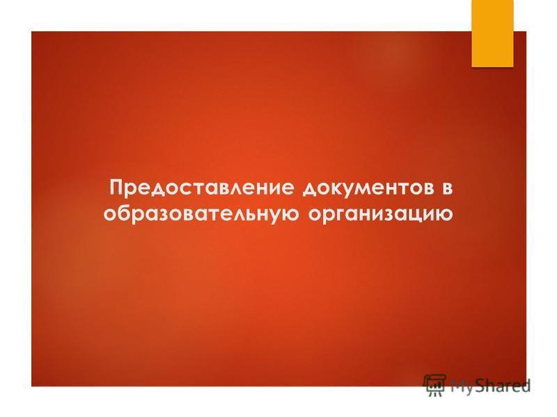 Предоставление документов в образовательную организацию