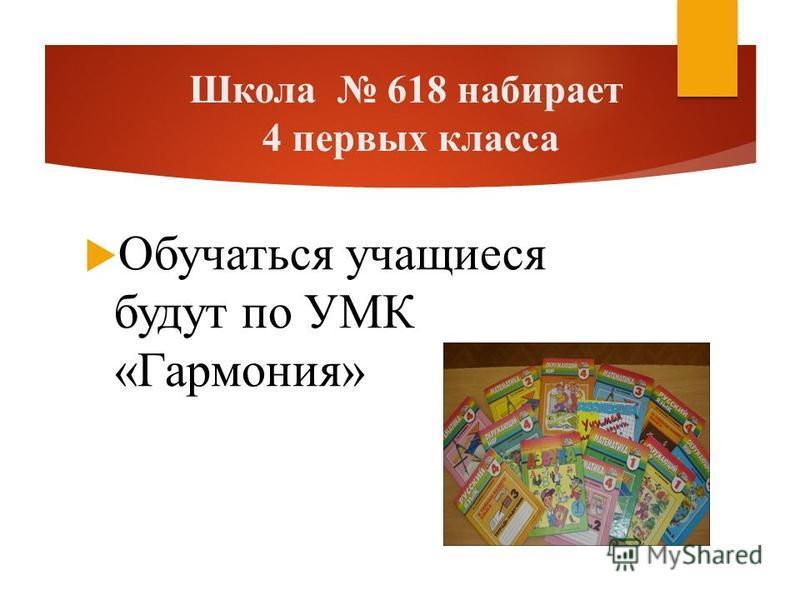 Школа 618 набирает 4 первых класса Обучаться учащиеся будут по УМК «Гармония»