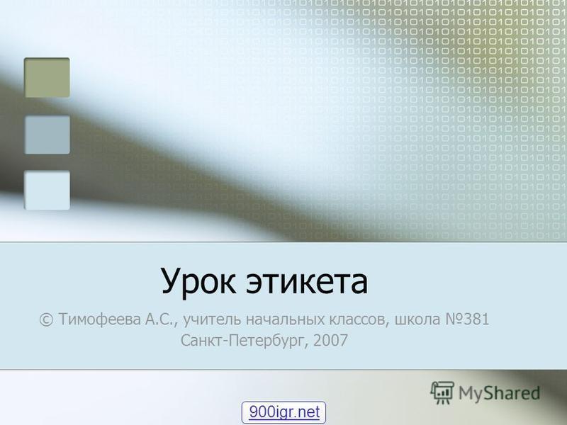 Урок этикета © Тимофеева А.С., учитель начальных классов, школа 381 Санкт-Петербург, 2007 900igr.net