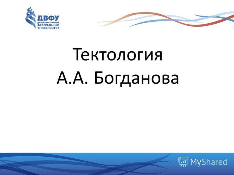 Тектология А.А. Богданова