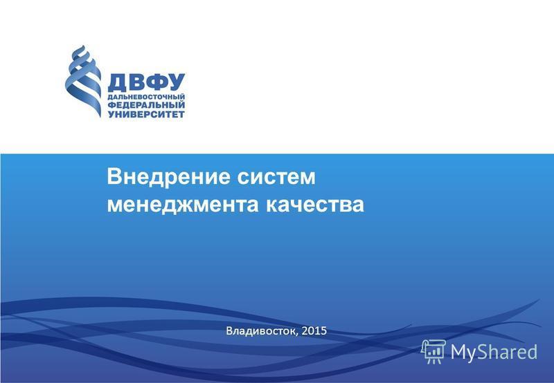 Внедрение систем менеджмента качества Владивосток, 2015