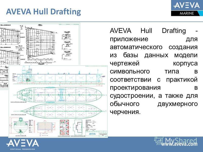 AVEVA Hull Drafting AVEVA Hull Drafting - приложение для автоматического создания из базы данных модели чертежей корпуса символьного типа в соответствии с практикой проектирования в судостроении, а также для обычного двухмерного черчения.
