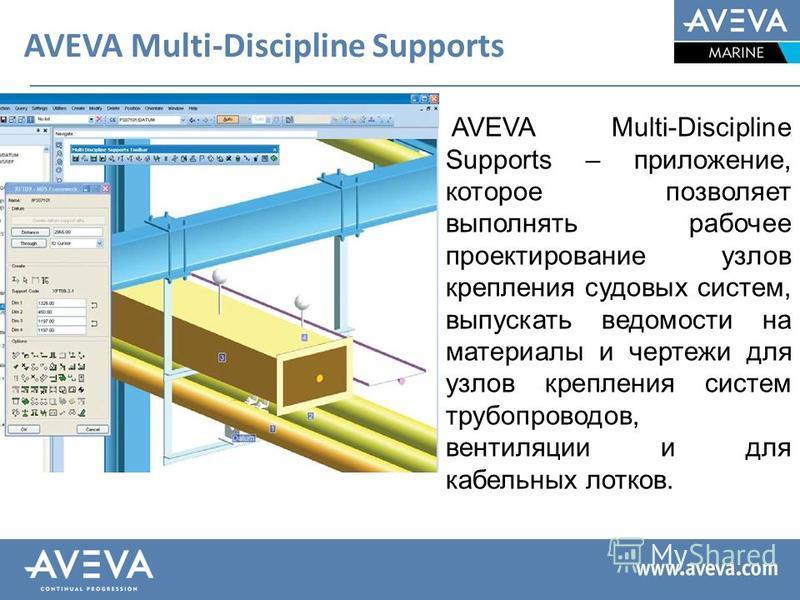 AVEVA Multi-Discipline Supports AVEVA Multi-Discipline Supports – приложение, которое позволяет выполнять рабочее проектирование узлов крепления судовых систем, выпускать ведомости на материалы и чертежи для узлов крепления систем трубопроводов, вент