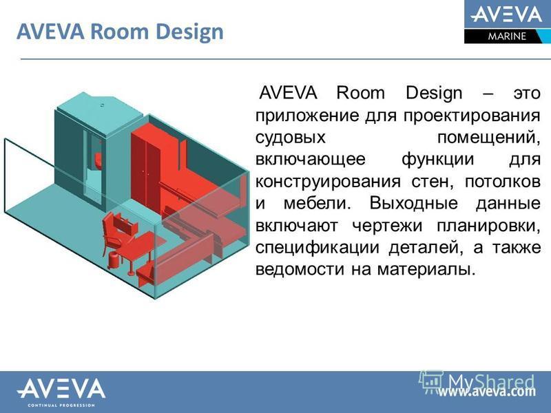 AVEVA Room Design AVEVA Room Design – это приложение для проектирования судовых помещений, включающее функции для конструирования стен, потолков и мебели. Выходные данные включают чертежи планировки, спецификации деталей, а также ведомости на материа