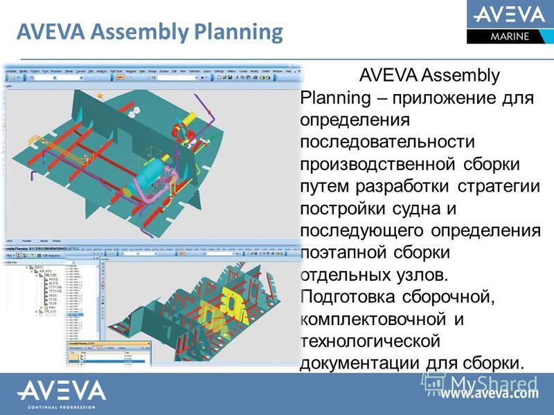 AVEVA Assembly Planning AVEVA Assembly Planning – приложение для определения последовательности производственной сборки путем разработки стратегии постройки судна и последующего определения поэтапной сборки отдельных узлов. Подготовка сборочной, комп