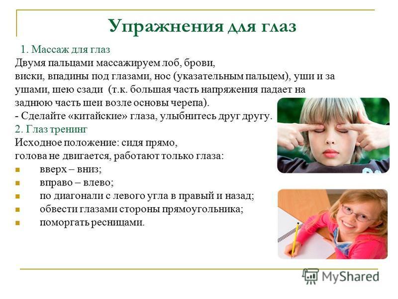 Упражнения для глаз 1. Массаж для глаз Двумя пальцами массажируем лоб, брови, виски, впадины под глазами, нос (указательным пальцем), уши и за ушами, шею сзади (т.к. большая часть напряжения падает на заднюю часть шеи возле основы черепа). - Сделайте