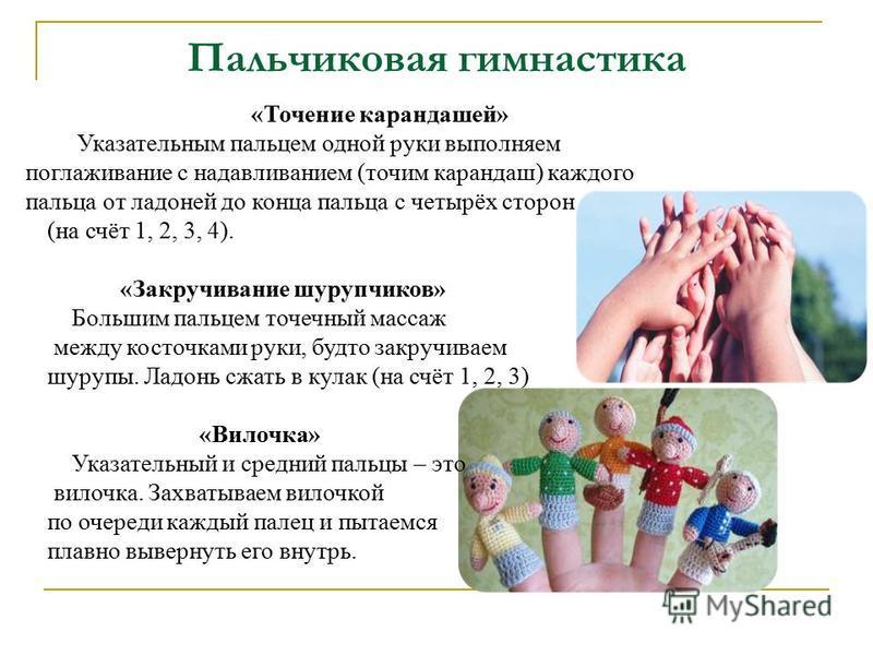 Пальчиковая гимнастика «Точение карандашей» Указательным пальцем одной руки выполняем поглаживание с надавливанием (точим карандаш) каждого пальца от ладоней до конца пальца с четырёх сторон (на счёт 1, 2, 3, 4). «Закручивание шурупчиков» Большим пал