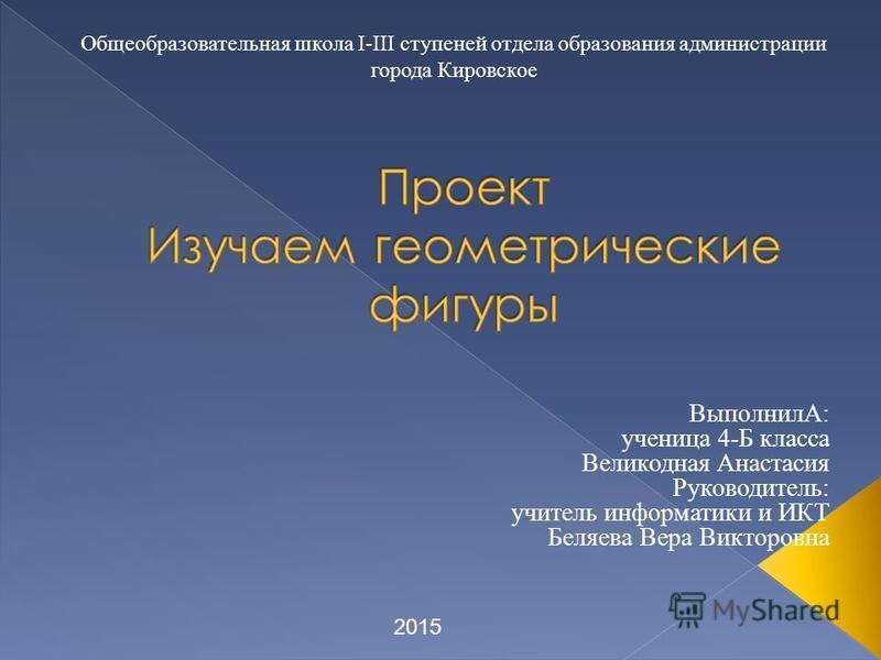 2015 Общеобразовательная школа I-III ступеней отдела образования администрации города Кировское