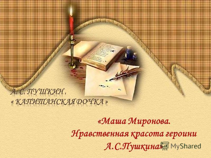 «Маша Миронова. Нравственная красота героини А.С.Пушкина»
